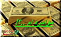 هل هبوط الذهب مؤامرة