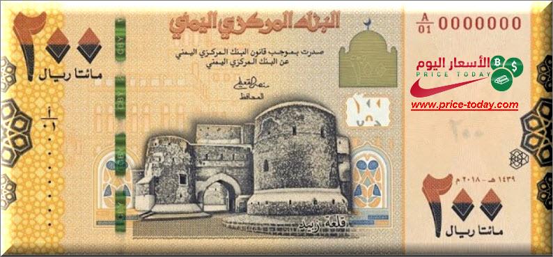 سعر الريال اليمني مقابل الدولار و العملات 17 8 2018 موقع الاسعار اليوم