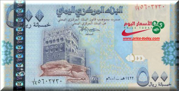 سعر الريال اليمني مقابل الدولار و العملات 18 8 2018 سعر الريال اليمني مقابل الدولار و العملات 18 8 2018