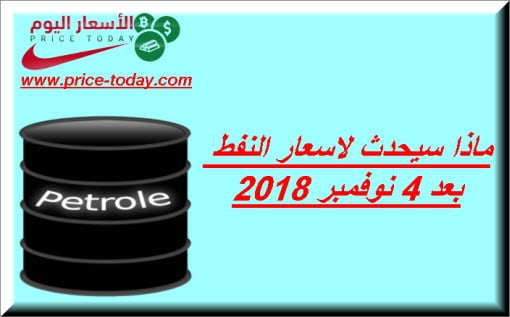 Photo of اسعار النفط الى اين