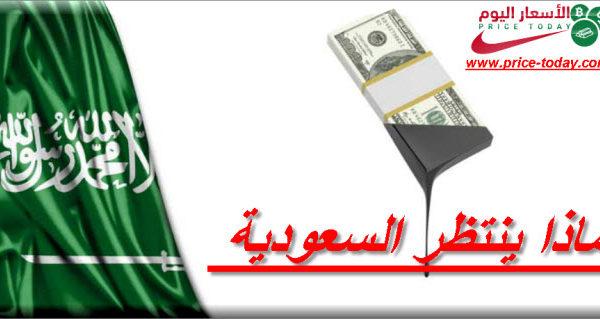 الاقتصاد السعودي و الحرب التجارية