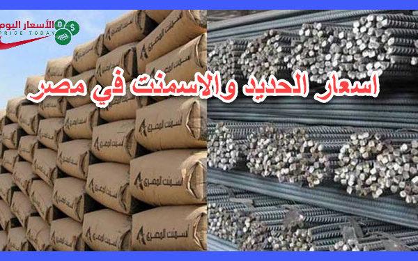 كم اسعار الاسمنت في مصر Archives موقع الاسعار اليوم