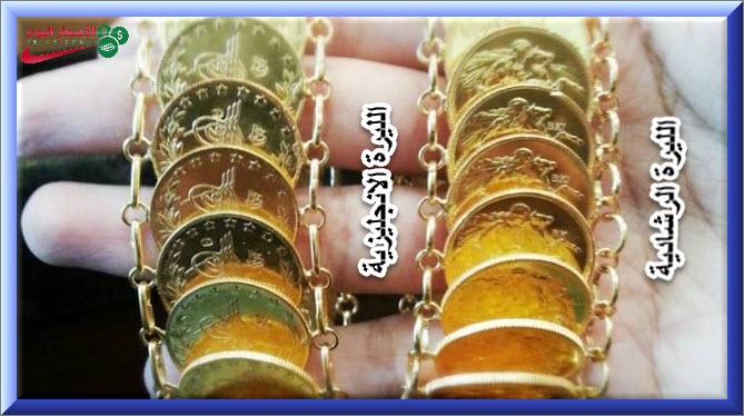 صورة سعر الذهب والليرة الرشادي والانجليزي في الاردن 25/11/2020