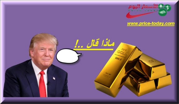 ترمب و الذهب