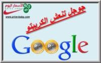 جوجل تلغي حظر العملات الرقمية