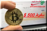 سقوط بيتكوين 500 دولار