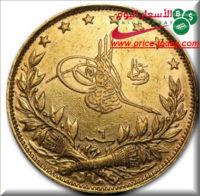 سعر ليرة الذهب في فلسطين