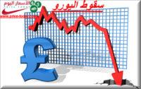 اسعار اليورو