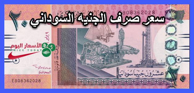صورة اسعار العملات في السودان اليوم 27/1/2021