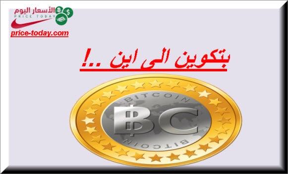 العملة الالكترونية بيتكوين
