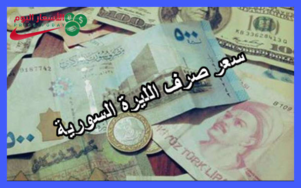صورة اسعار العملات في سورية اليوم 27/1/2021