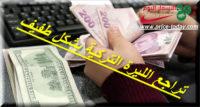 انخفاض سعر الليرة التركية