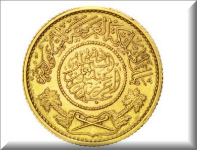 جنيه الذهب السعودي موقع الاسعار اليوم