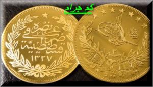 وزن ليرة الذهب