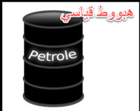 النفط عند ادنى سعر منذ اكثر من عام