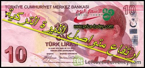 ارتفاع جديد لسعر الليرة التركي امام الدولار