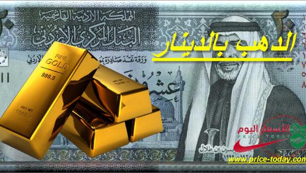 لماذا يباع الذهب في فلسطين بالدينار الاردني