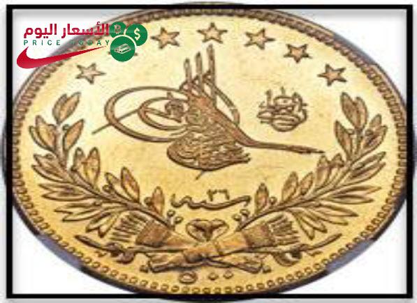 صورة ليرة ذهب عصملي سعرها في فلسطين