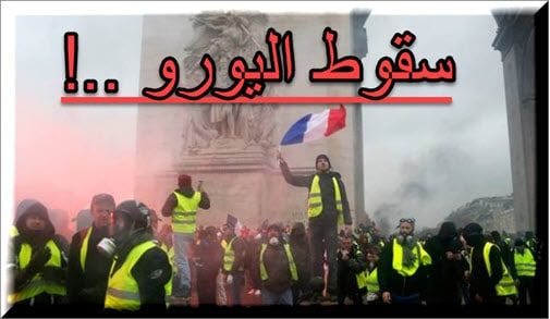 احتجاجات السترات الصفراء في فرنسا هل تطيح باليورو