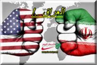 العراق يوجه ضربة اقتصادية لايران