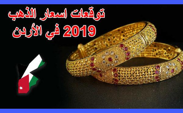توقعات اسعار الذهب 2019 في الأردن