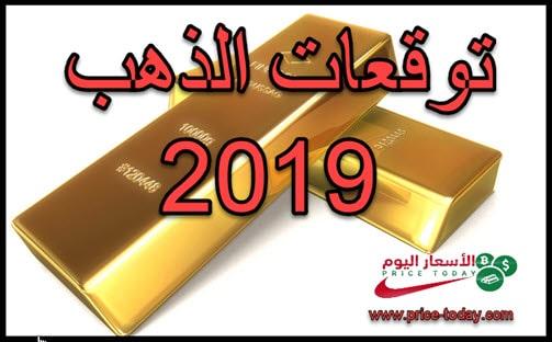 توقعات الذهب 2019