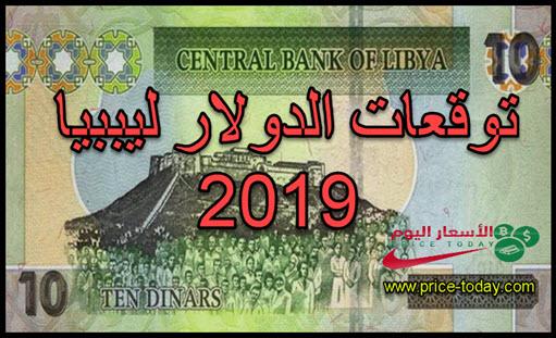توقعات سعر الدولار في ليبيا 2019