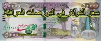 سعر الدولار في البورصات العراقية اليوم