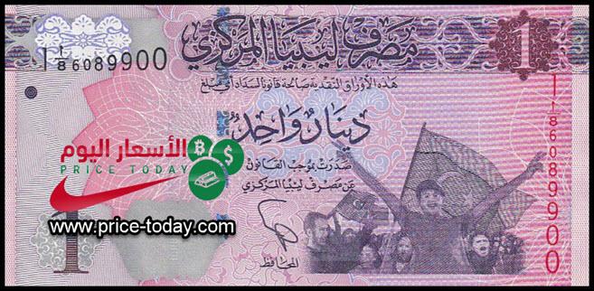 صورة سعر الدينار الليبي 29/10/2019