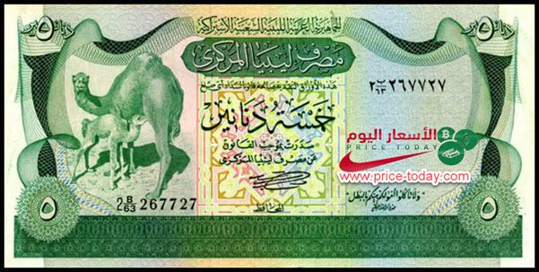 صورة سعر الدينار الليبي 21/7/2019
