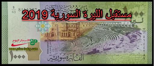 مستقبل الليرة السورية 2019