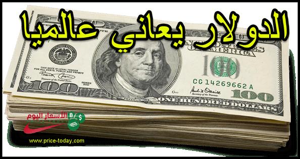 استمرار تعرض الدولار لضغوط عالميا