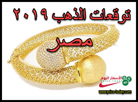 توقعات اسعار الذهب 2019 فى مصر