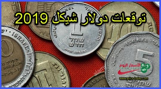 توقعات الدولار شيكل 2019