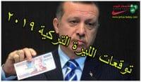 توقعات الليرة التركية 2019