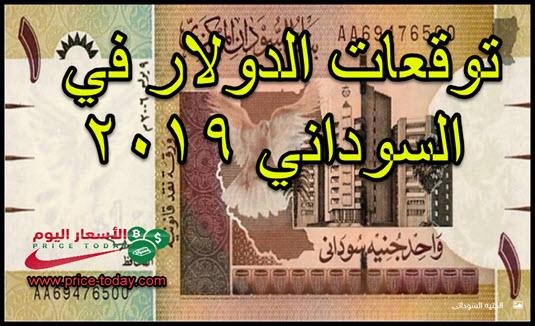 توقعات سعر الدولار في السودان 2019