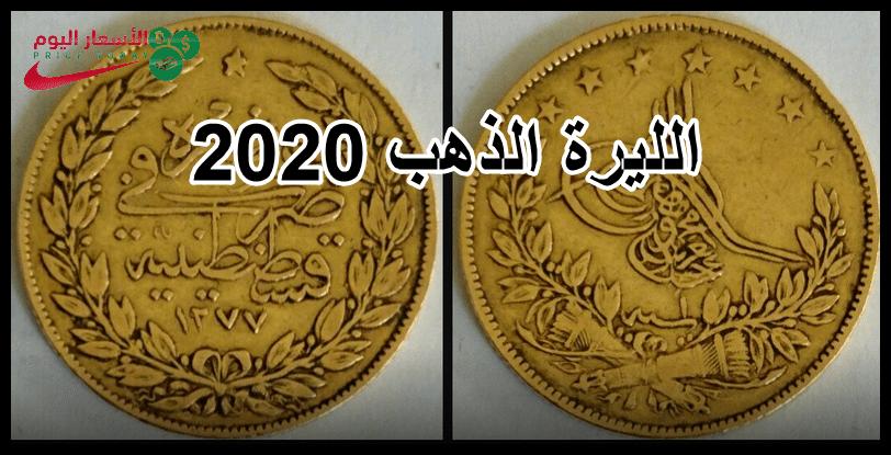 Photo of سعر الليرة الرشادي اليوم 2020