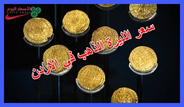 الليرة الذهب