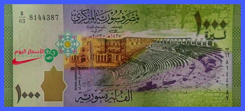 صورة سعر الدولار مقابل الليرة السورية 06/10/2020