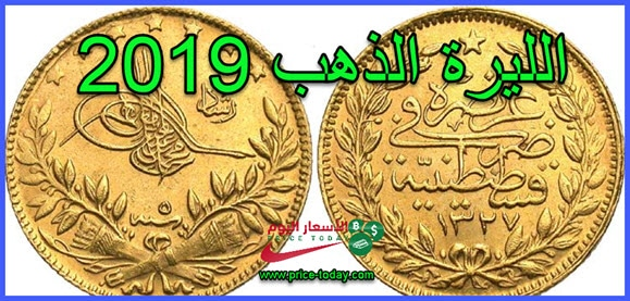 سعر الليرة الرشادي اليوم 2019