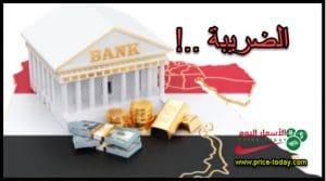 ضرائب الذهب