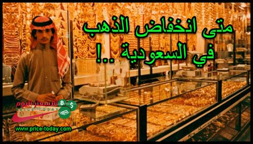 متى ينخفض سعر الذهب في السعودية موقع الاسعار اليوم