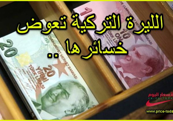 الليرة التركية تسترد جزء من عافيتها امام الدولار اليوم