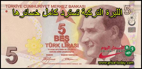 الليرة التركية تعوض كامل خسائرها امام الدولار