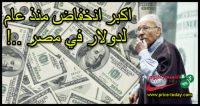 هبوط قوي لدولار في مصر اليوم