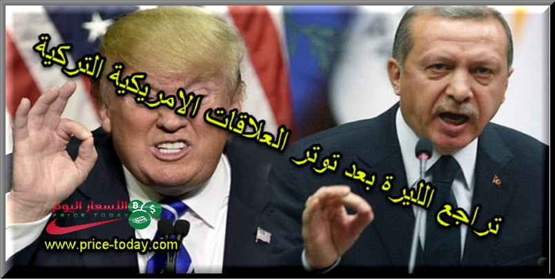 الليرة التركية تتراجع بعد توتر العلاقات مع الولايات المتحدة