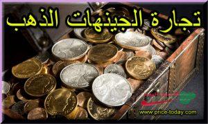 تجارة الجنيهات الذهب