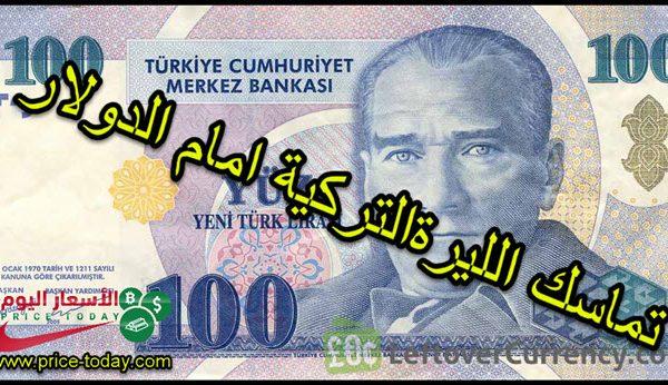 تماسك الليرة التركية امام الدولار