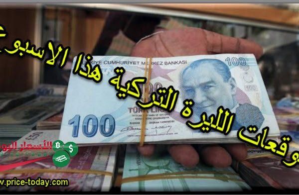 توقعات الدولار في تركيا