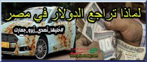 هل اسقطت حملة خليها تصدي سعر الدولار في مصر